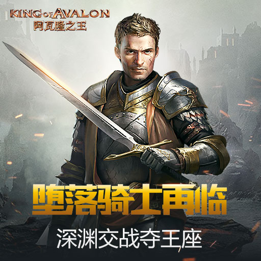 堕落骑士再临《阿瓦隆之王》决战深渊夺王座