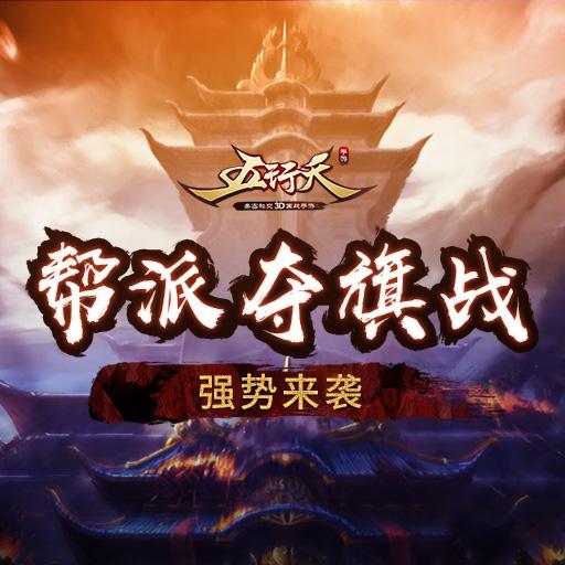 《五行天手游》1.9版本更新内容一览