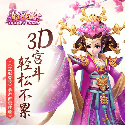 《熹妃Q传》手游游玩体验:3D宫斗轻松不累