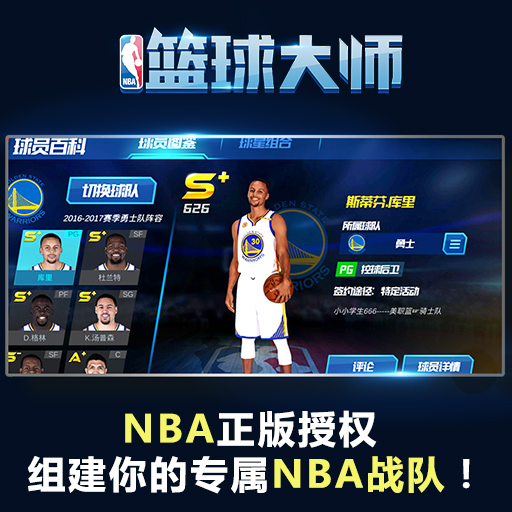 《NBA篮球大师》晒球队名赢京东卡
