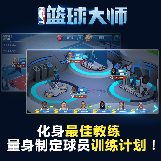 《篮球大师》玩法介绍
