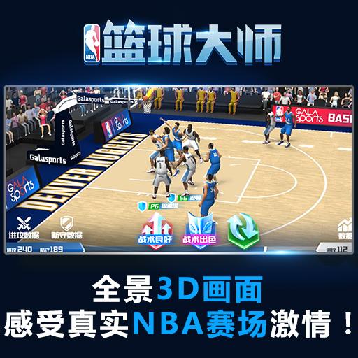 《NBA篮球大师》比赛教程