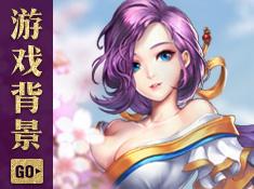 《九州天空城3D》游戏背景专题