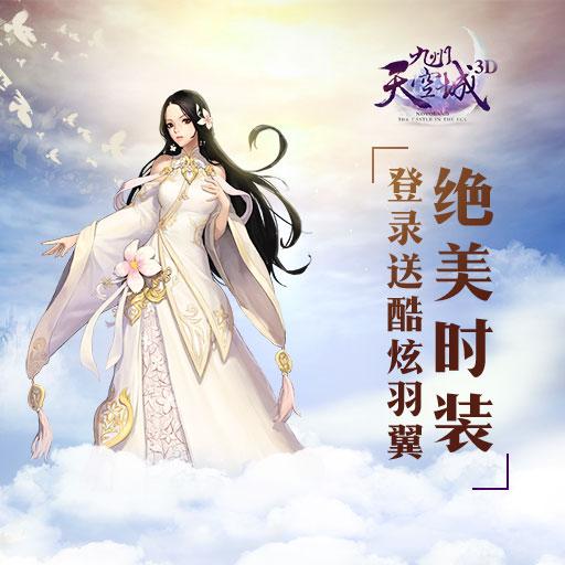 《九州天空城3D》首发大庆 多重大礼大放送!