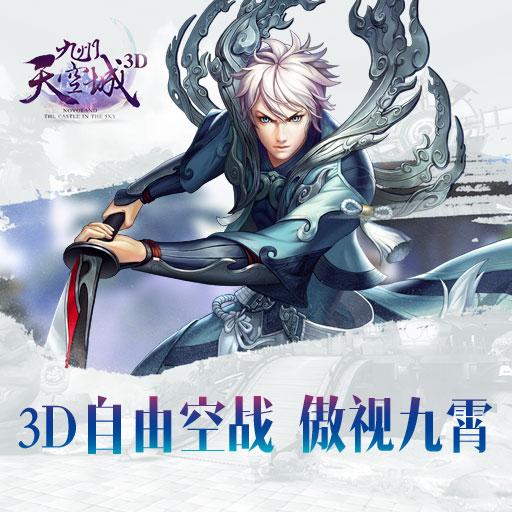 奇遇专题《九州天空城3D》奇遇之碧波寻锦鲤