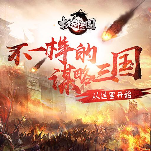 《权御三国》三国战事-东吴借兵