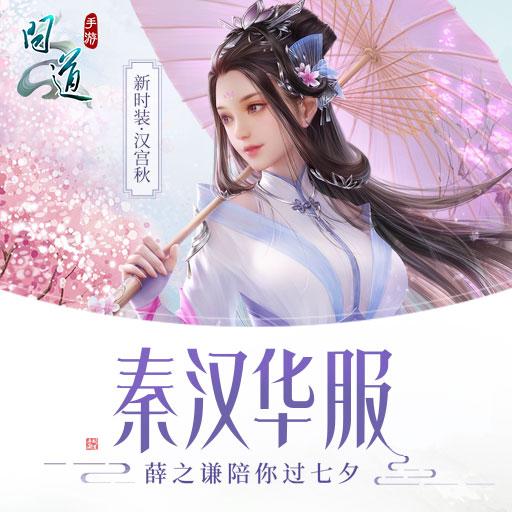 """《问道》手游时装资料片""""秦汉华服""""25日开启"""
