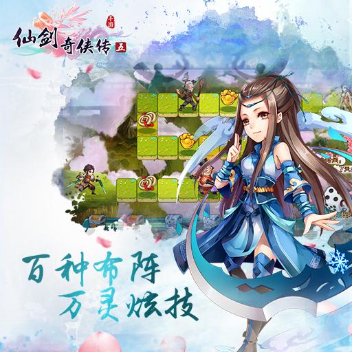 《仙剑五》新版本8.27上线 全新内容抢先看