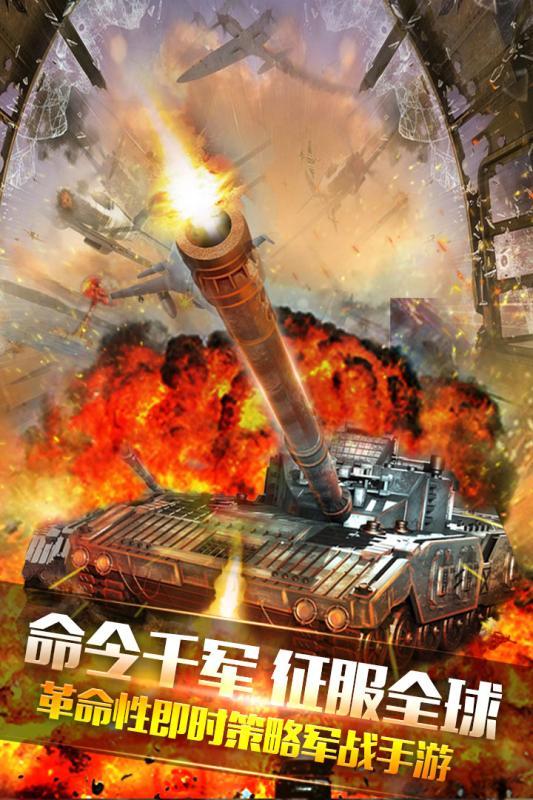 钢铁战争九游版图5