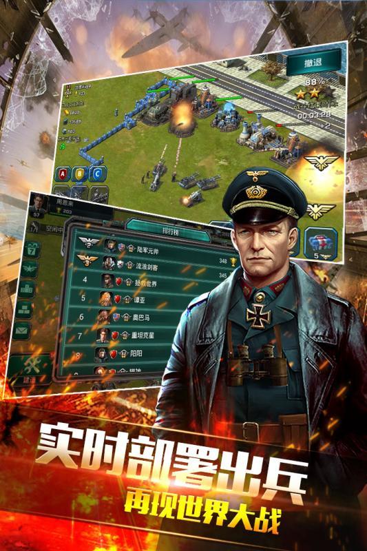 钢铁战争九游版图4