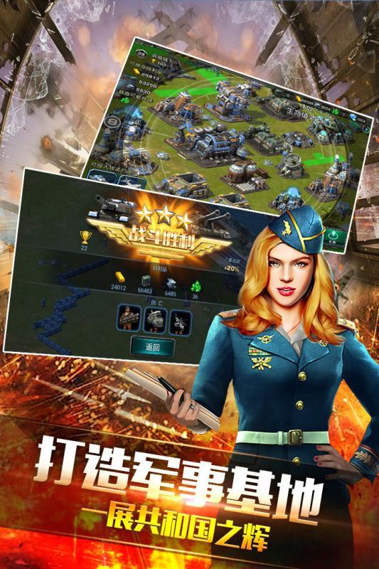 钢铁战争九游版图3