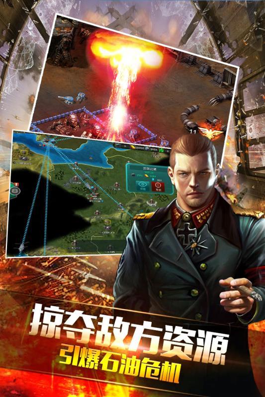 钢铁战争九游版图2