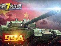 《第7装甲师》铁血对抗 激燃开战!