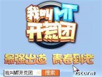 《我叫MT开荒团》宣传视频 曝光全新游戏剧情