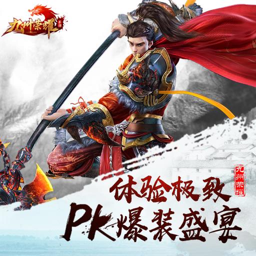 华夏神话《九州荣耀》-打造你心中的上古华夏世界