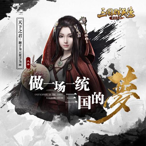 《三国群英传-霸王之业》9月13日强势不删档!