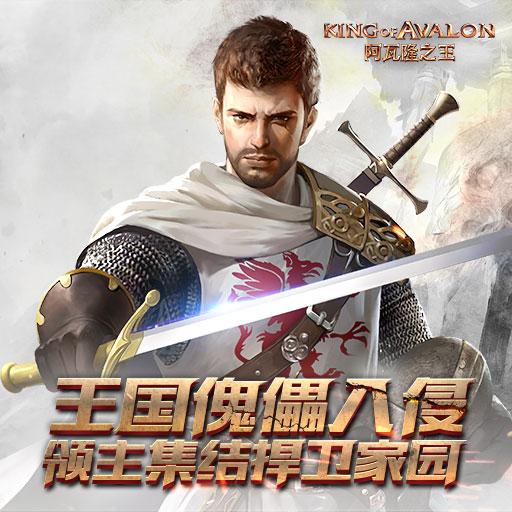 王国傀儡入侵《阿瓦隆之王》领主集结捍卫家园