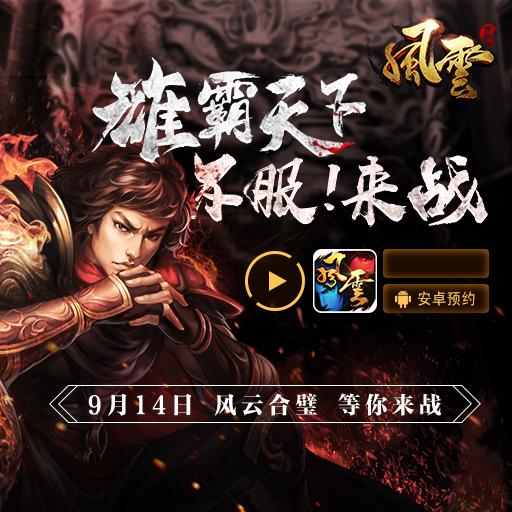 9月14日不删档开测《风云2》职业玩法大曝光