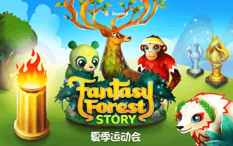 《幻想森林:夏季运动会》