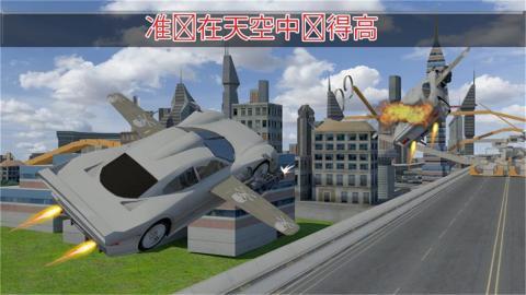 2017-10-16 01:30:06 飞行汽车模拟3d游戏下载_飞行汽车模拟3d游戏
