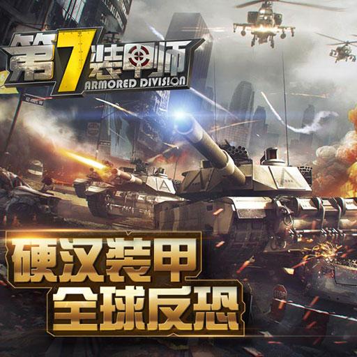 震撼手游《第7装甲师》全面反恐来袭