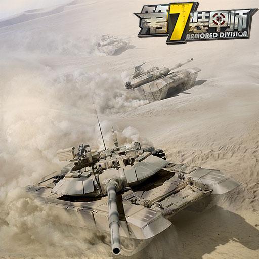 《第7装甲师》备战中 你是否还记得那些钢铁意志