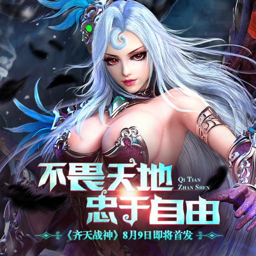 《齐天战神》全平台首发定档8月9日!