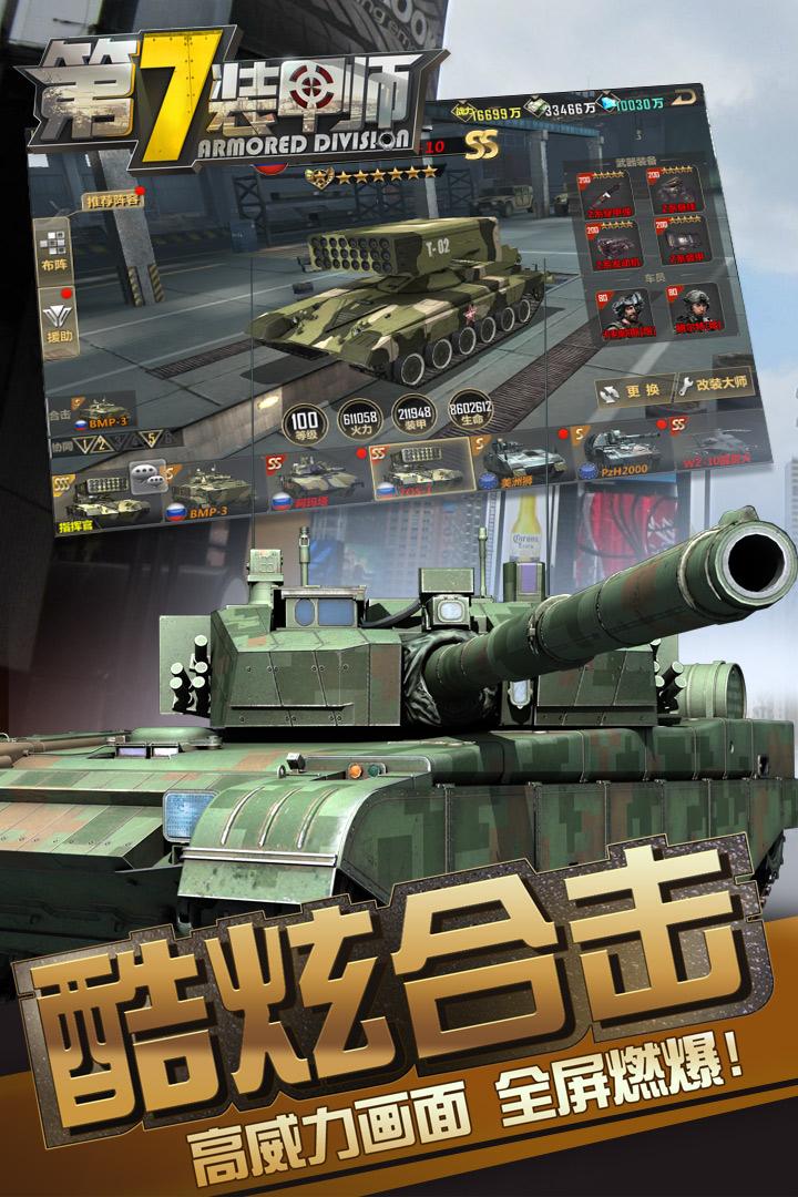 第7装甲师专区、第7装甲师下载、第7装甲师截图