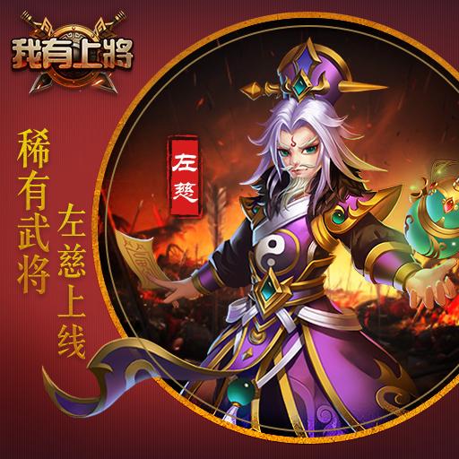 《我有上将》新服龙韬虎略 8月9日火爆开启