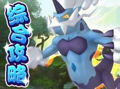 《口袋妖怪3DS》最强攻略汇集