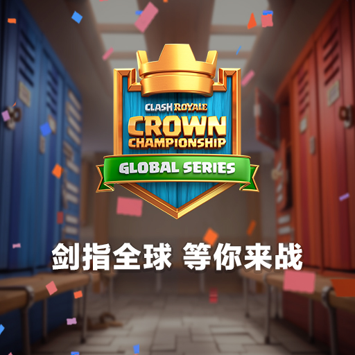 《皇室战争》100W美金全球赛事中国区报名开启