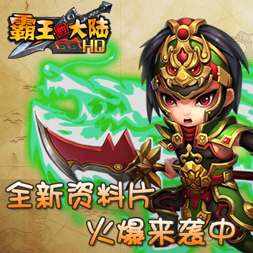 """《萌果霸王的大陆》资料片""""名将化神""""即将火爆来袭"""