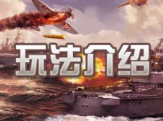 《战舰荣耀》特色玩法介绍