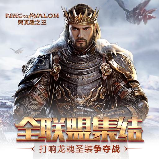 联盟集结《阿瓦隆之王》打响龙魂圣装争夺战