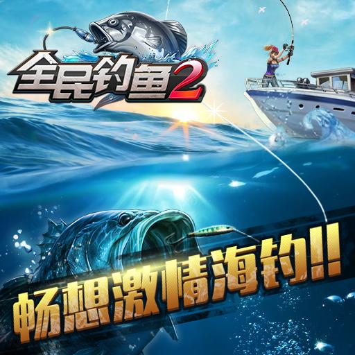 《全民钓鱼2》攻略-资源介绍与产出篇