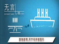 《無言》——unWorded官方中文版
