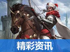 《阿瓦隆之王》精彩资讯专题