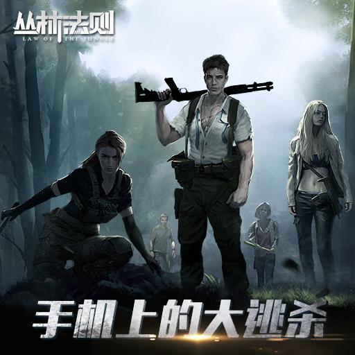绝地求生手游版《丛林法则:绝地大逃杀》将登陆中国