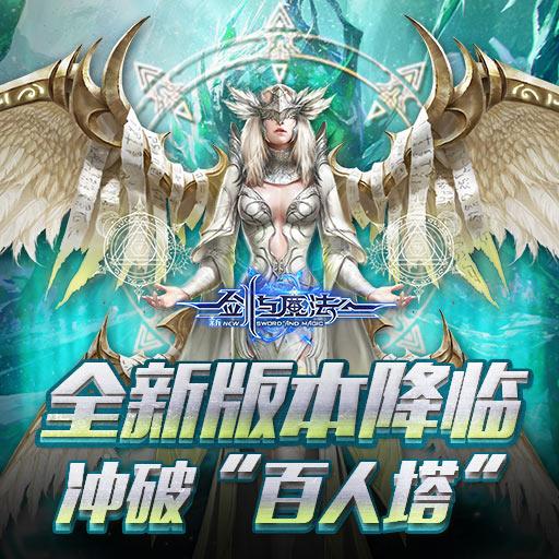 """《新剑与魔法》全新PVE玩法""""无尽幻境""""降临"""