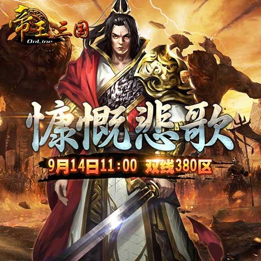 《帝王三国》双线380区9月14日开服活动公告