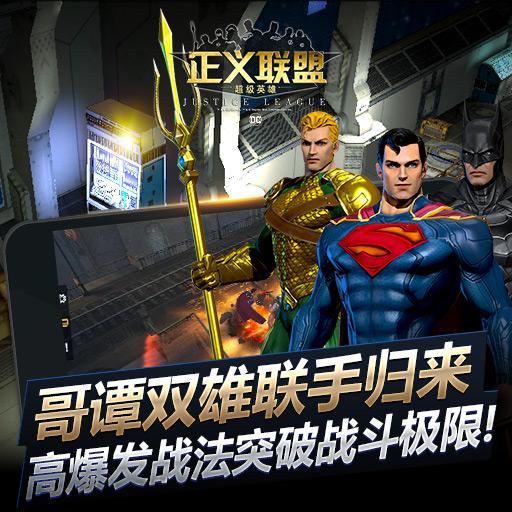 《正义联盟:超级英雄》 高爆发战法突破战斗极限