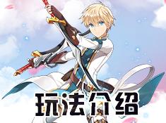 《剑之荣耀》玩法介绍