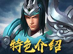 《刀锋荣耀》游戏介绍