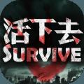 活下去Survive