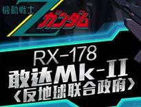 《敢达争锋对决》敢达Mk-II 机体介绍