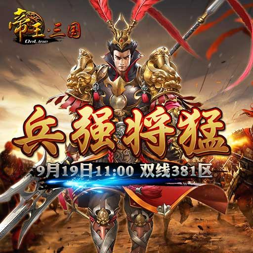 《帝王三国》双线381区9月19日开服活动公告