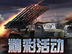 《二战风云2》精彩活动