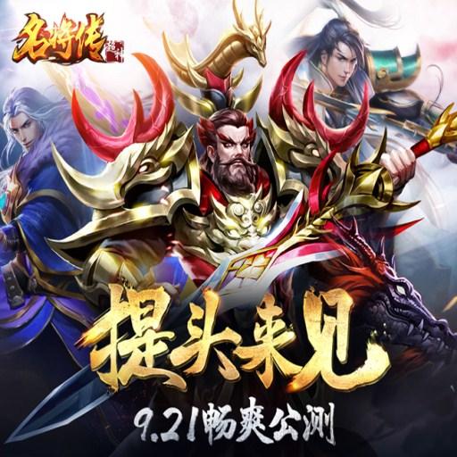《超神名将传》9.21全平台畅爽公测