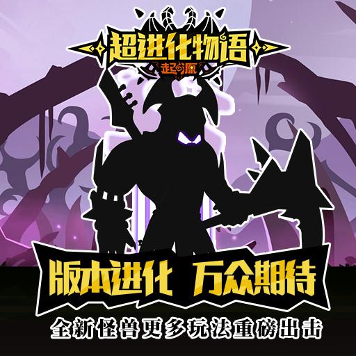新版解密《超进化物语》9月22日暗影再临