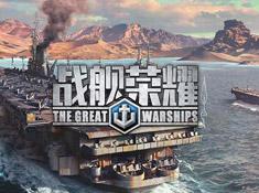 《战舰荣耀》多系统介绍合集